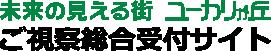 ユーカリが丘 ご視察総合受付サイト